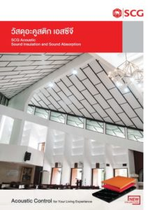 SCG Acoustic Insulation Catalog cover