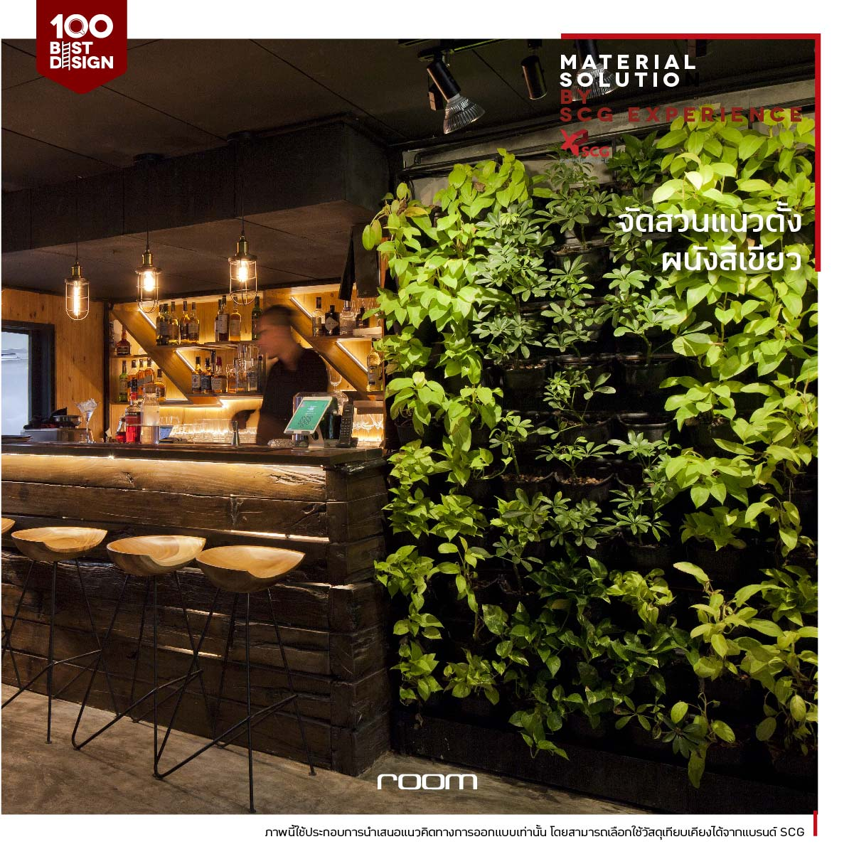 Verticle Garden decoration idea in the restaurant or cafe