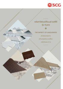 SCG Fiber Cement Roof Ayara Series 2019