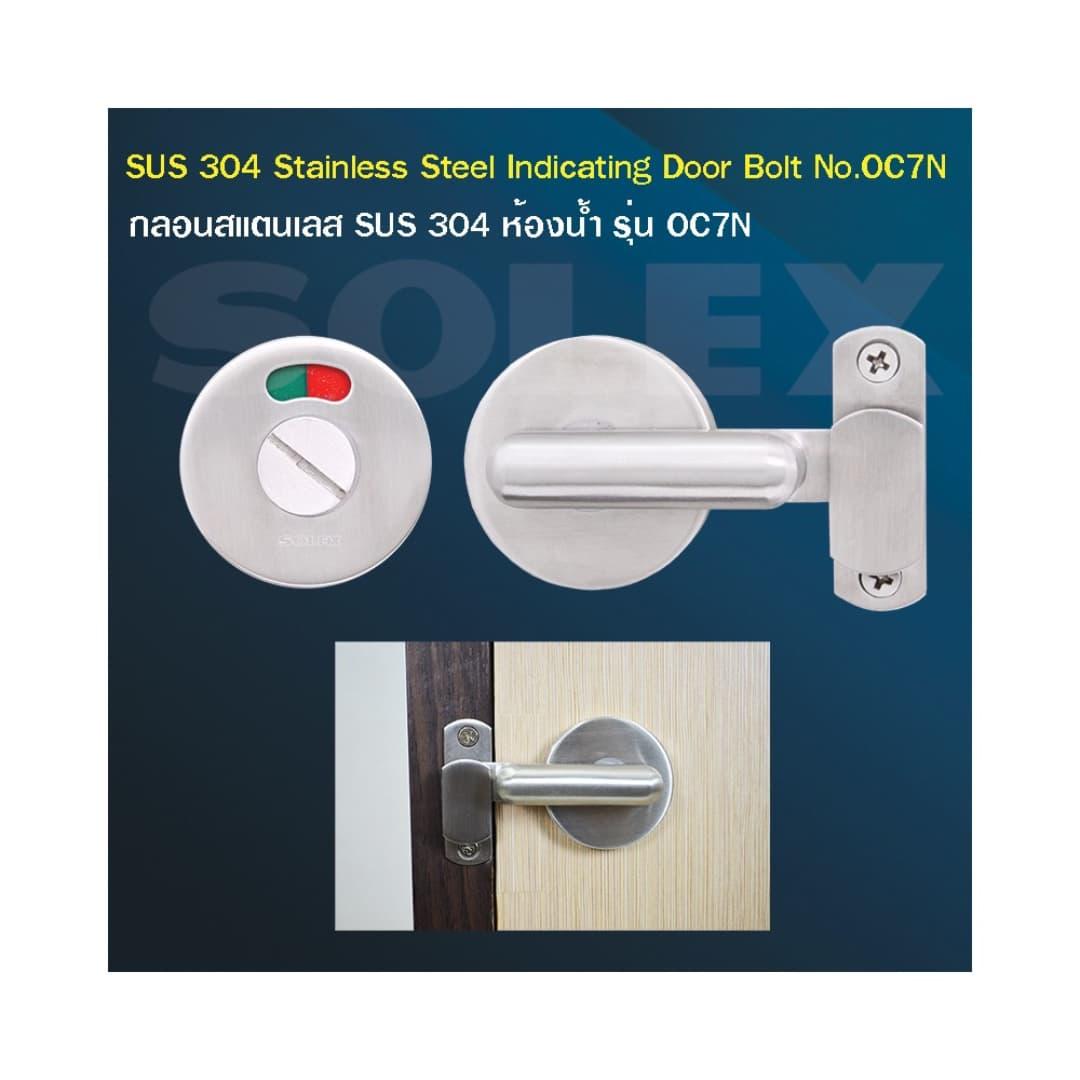 SOLEX Door Bolt - OC-7N