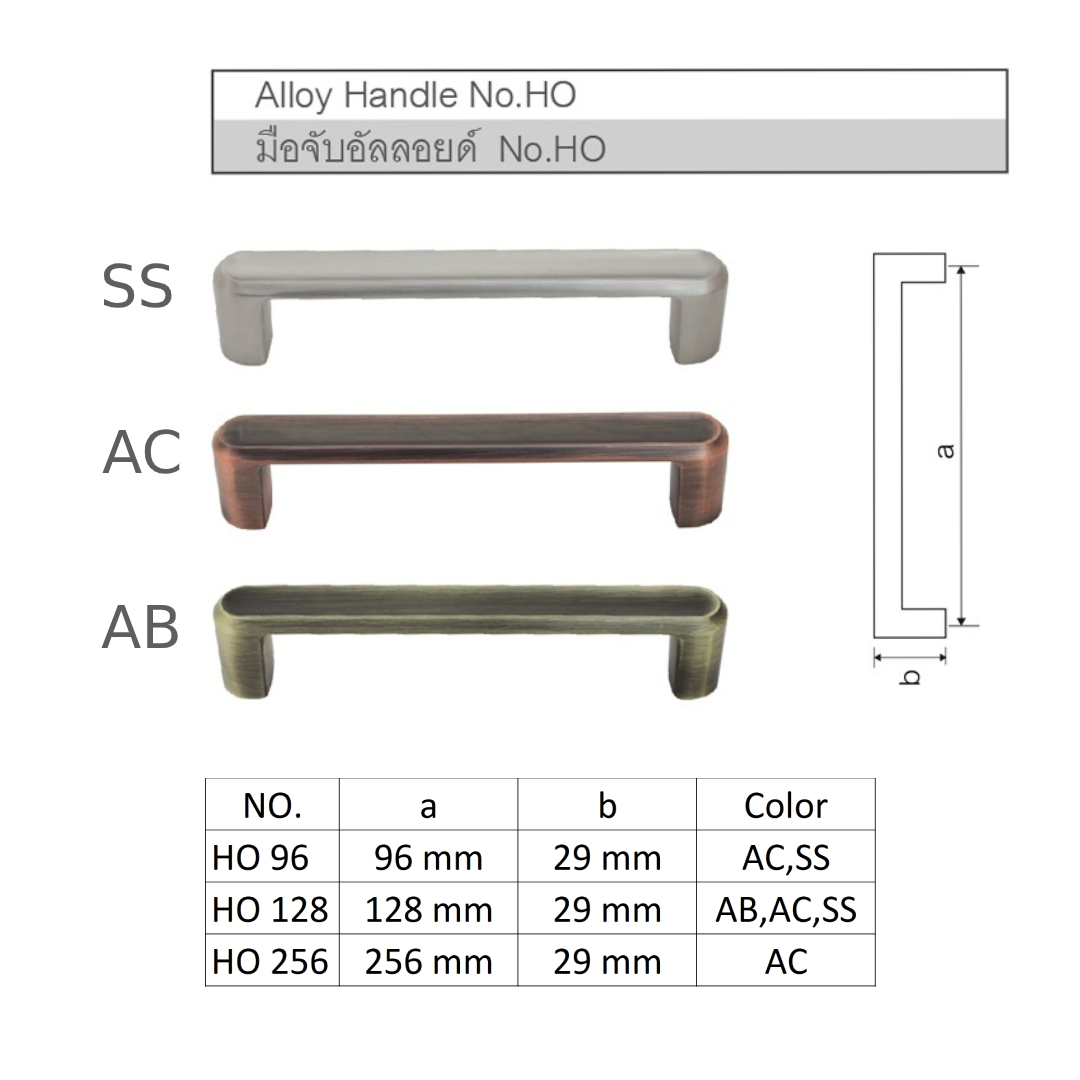 SOLEX Furniture Handle - HO