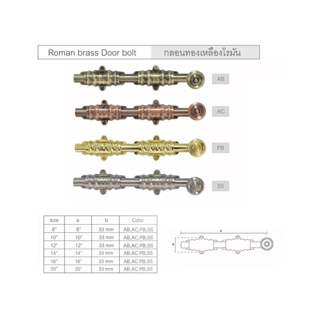SOLEX Roman Brass door bolt - 10inch-AC