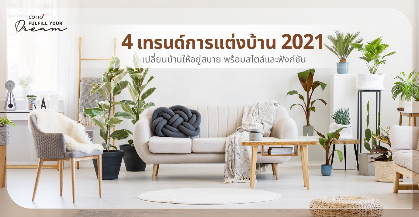 4 Home Decorative trends in 2021: Change your home